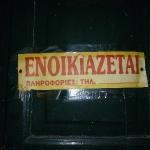 ΕΝΟΙΚΙΑΖΕΤΑΙ ΜΑΓΑΖΙ